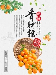 新鲜水果赣南脐橙海报设计