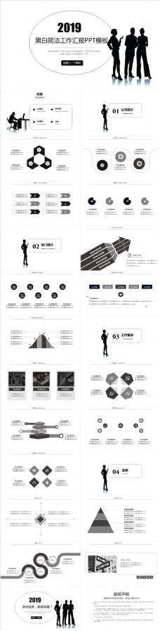 黑白简洁工作汇报企业会议通用PPT模板