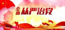 从严治党红色党建淘宝全屏banner背景