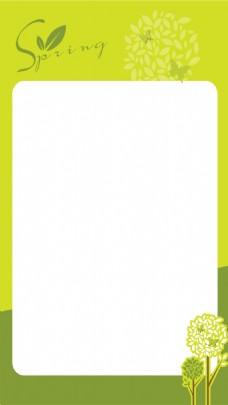 手绘清新绿色树H5背景素材