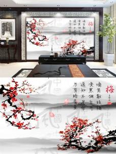 梅花水墨中国风背景墙psd素材