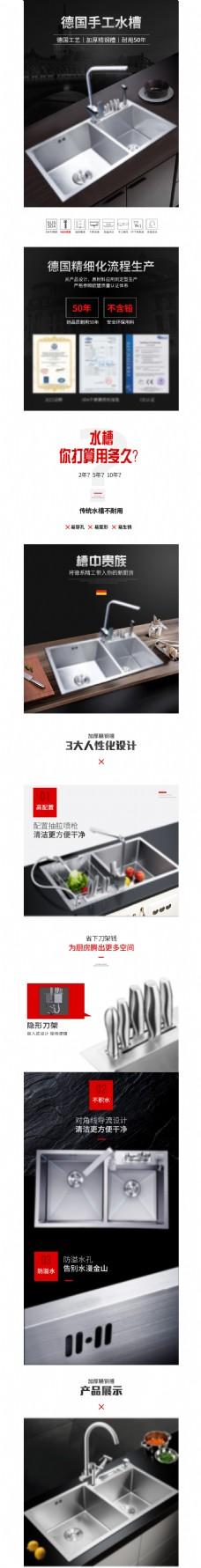 厨卫手工水槽双槽电商淘宝详情页模板PSD