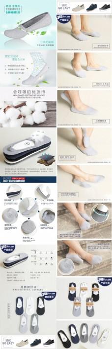 男士春夏硅胶隐形船袜详情页