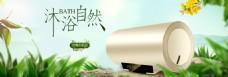 清新绿色淘宝电商热水器促销海报