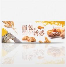 棕黄色写实面包小麦面粉烤面包诱惑电商淘宝banner美食