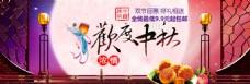 淘宝中秋促销活动海报BANNER