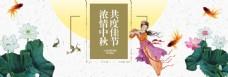 淘宝电商古典中国风素雅中秋节促销海报