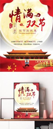 红色中国风国庆中秋促销海报