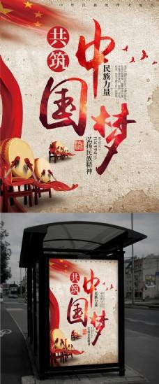浅褐色共筑中国梦党建海报