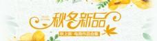 秋季上新banner促销商业海报设计