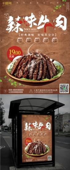 米黄色湖南辣味牛肉美食海报