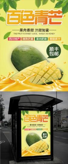 浅黄色百色青芒果水果促销海报