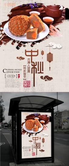 复古月饼中秋节促销海报