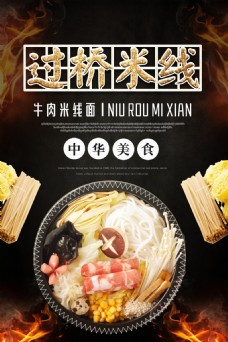 過橋米線中華美食海報