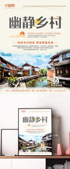 原创风景画毛笔字幽静乡村旅游海报