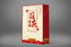 红色现代简约国庆节促销店手提袋包装设计
