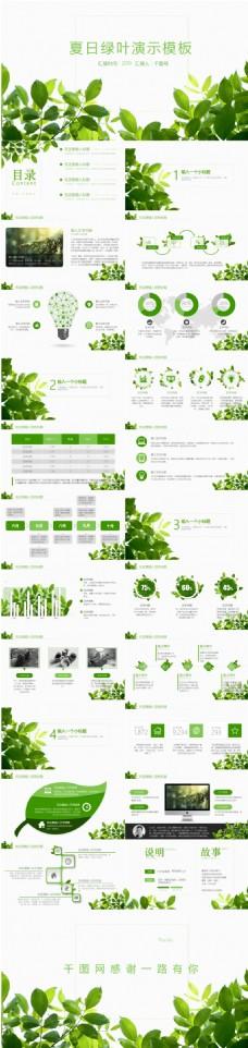 夏日绿叶计划总结工作汇报演示模板PPT模板