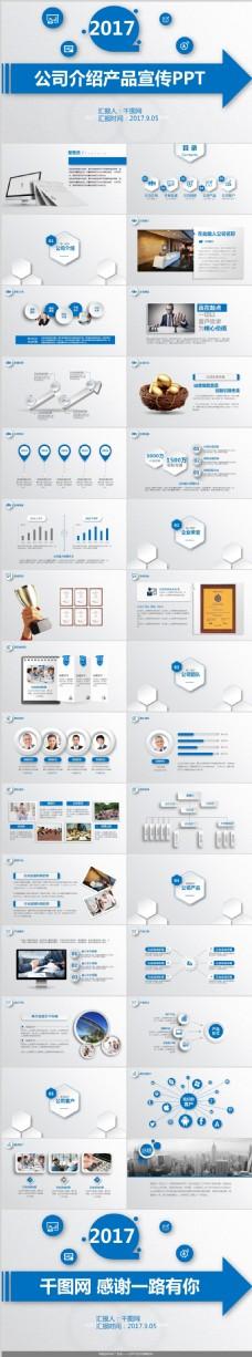 藍色簡約公司介紹產品宣傳ppt圖片素材