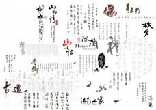 中国风水墨书法字古风水墨毛笔字
