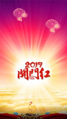 2017开门红H5背景素材