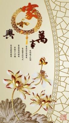 金色莲花瓷砖高清背景墙