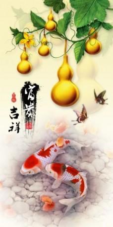葫芦鲤鱼瓷砖高清背景墙