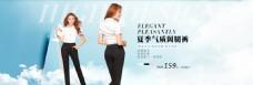 淘宝淡雅女装女裤促销海报