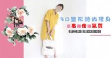 女装淘宝banner