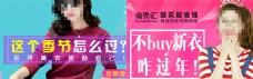 淘宝天猫女装促销banner分层
