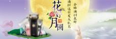 古典素雅水墨淘宝中秋活动促销海报