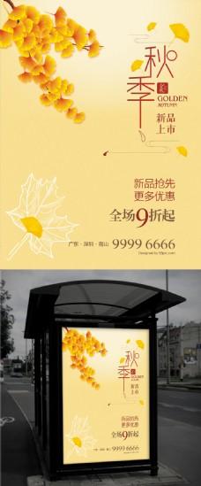 秋季海报秋季促销海报秋季新品促销