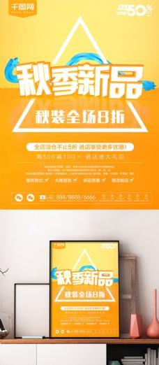 C4D渲染字体秋季上新新品宣传海报