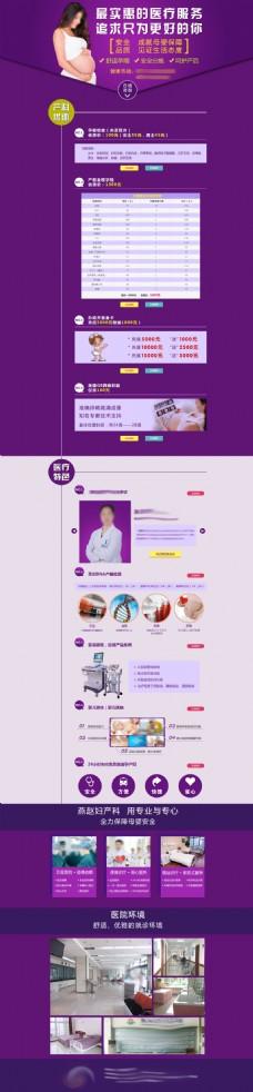 医院产科网站