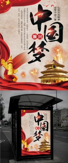 简约振兴中国梦党建海报