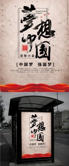 中国风梦想中国党建海报