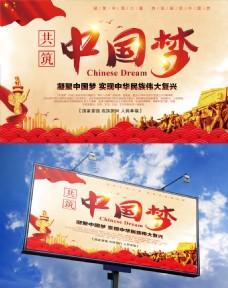 红色共筑中国梦公益海报