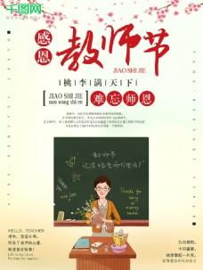 老师教师节9月10日宣传商业海报图片桃李满天下师恩难忘