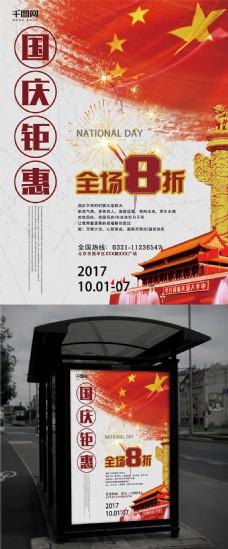 红色简约国庆钜惠海报