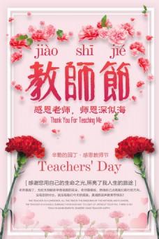 唯美花朵教师节海报