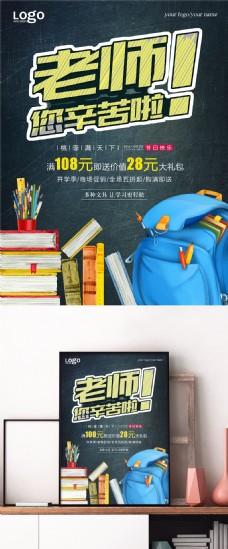 卡通促销教师节海报