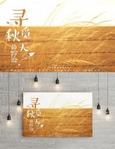 清新唯美芦苇寻觅秋天的踪迹海报设计