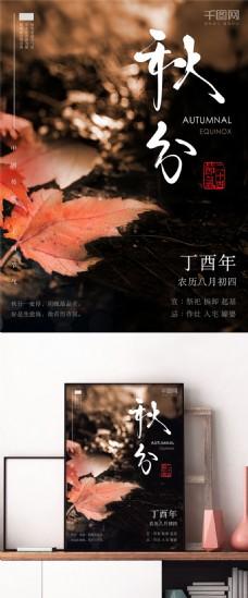 秋叶配图中国传统二十四节气秋分海报