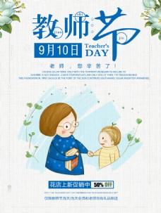 小清新教师节9月10日宣传商业海报图片