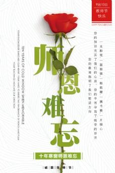 玫瑰花师恩难忘教师节感恩海报