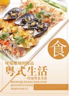 傳統粵菜美食海報
