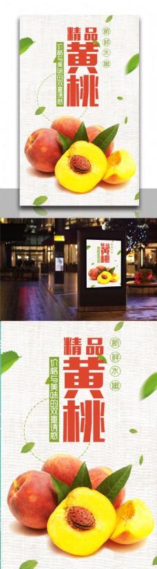 黄桃水果促销海报