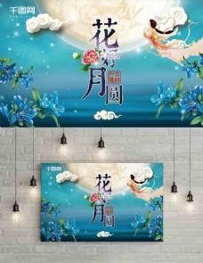天蓝色中秋促销嫦娥奔月花好月圆展板海报图片