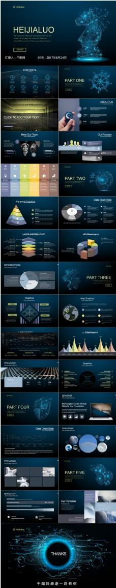 5【粒子科技】创意大气线条立体智能通用演示模板