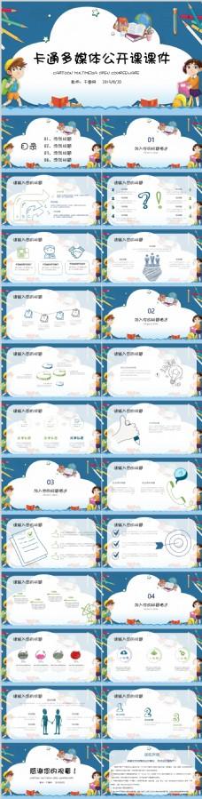 卡通儿童教育多媒体公开课课件PPT模板