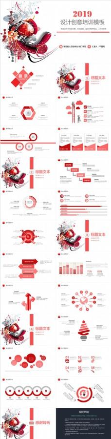 完整简约设计创意培训教学总结计划模板艺术幻灯片设计